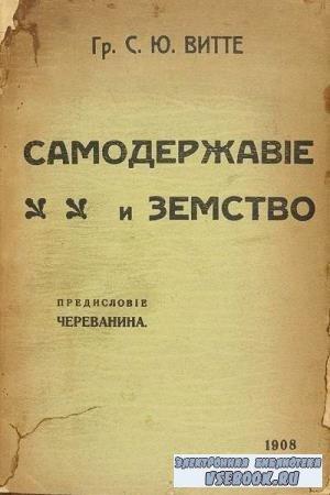 С.Ю. Витте - Самодержавие и земство (1903)