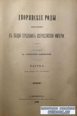 А. Бобринский - Дворянские роды, внесенные в общий гербовник всероссийской империи (1890)