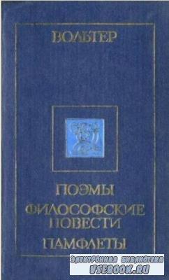 Франсуа Мари Вольтер - Собрание сочинений (6 книг) (1985-1989)