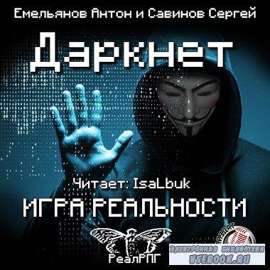 Емельянов Антон, Савинов Сергей - Даркнет. Игра реальности  (Аудиокнига)