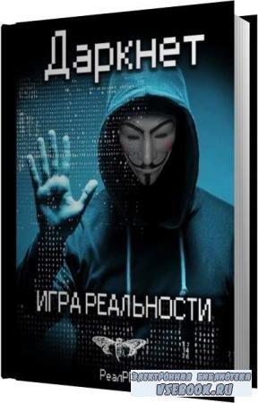 Емельянов Антон, Савинов Сергей. Игра реальности (Аудиокнига)