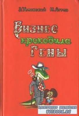 Успенский Э., Агрон И. - Бизнес крокодила Гены (1992)