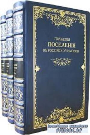 Коллектив авторов - Городские поселения в Российской империи. В 7-ми томах (1860-1865)