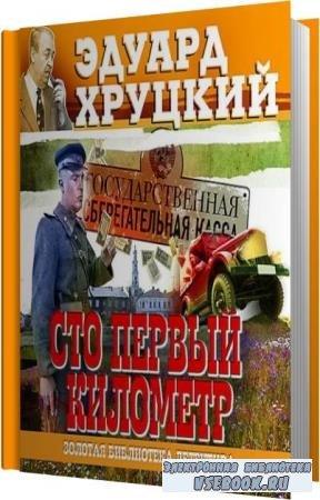 Эдуард Хруцкий. Сто первый километр (Аудиокнига)