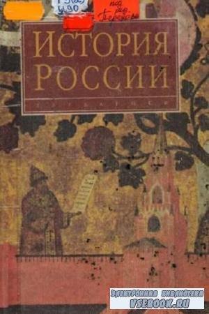 Венков А. В., Кислицын С. А. - История России (IX-XX вв.) (1999)