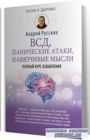 Андрей Русских. ВСД, панические атаки, навязчивые мысли (Аудиокнига)