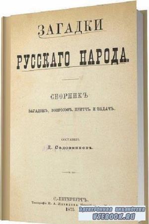 Д. Садовников - Загадки русского народа (1876)