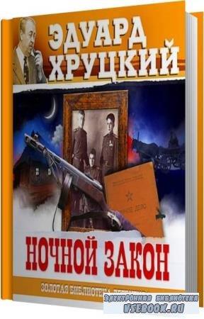 Эдуард Хруцкий. Ночной закон (Аудиокнига)