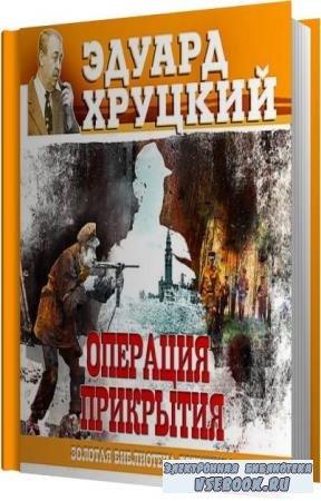 Эдуард Хруцкий. Операция прикрытия (Аудиокнига)