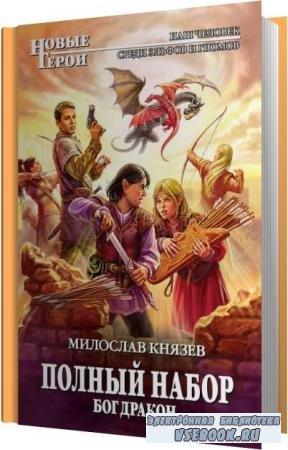 Милослав Князев. Бог дракон (Аудиокнига)