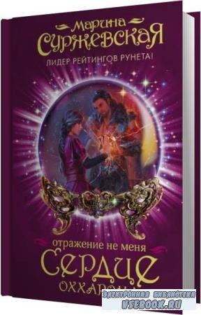 Марина Суржевская. Сердце Оххарона (Аудиокнига)