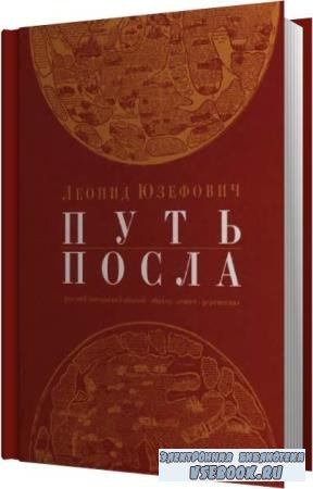 Леонид Юзефович. Путь посла (Аудиокнига)
