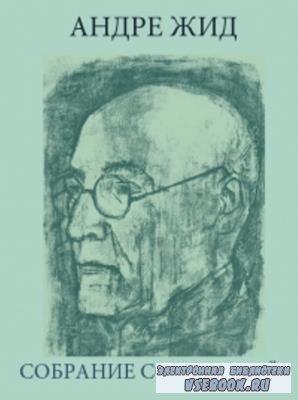 Андре Жид - Собрание сочинений (16 книг) (1993-2007)