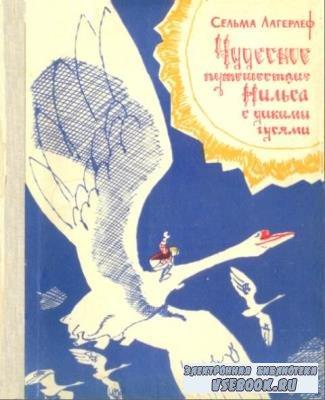 Сельма Лагерлёф - Чудесное путешествие Нильса с дикими гусями (1971)
