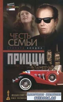 Ричард Кондон - Честь семьи Прицци (2013)