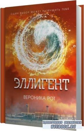 Вероника Рот. Эллигент (Аудиокнига)
