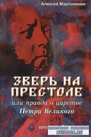 А. Мартыненко - Зверь на престоле, или правда о царстве Петра Великого (2009)