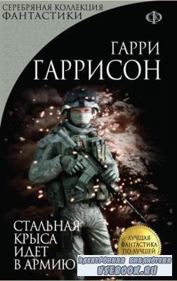 Серебряная коллекция фантастики (73 книги) (2013-2018)