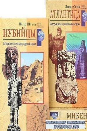Коллектив авторов - Серия - Загадки древних цивилизаций (45 томов) (2002–2012)