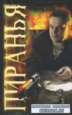 Александр Бушков - Охота на пиранью (2004)