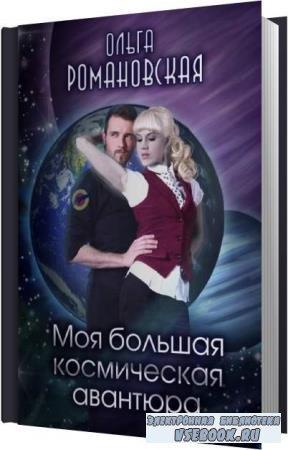 Ольга Романовская. Моя большая космическая авантюра (Аудиокнига)