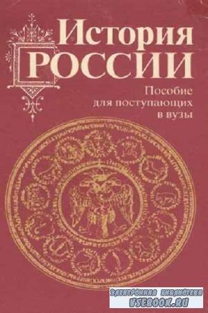 М.Н. Зуев - История России. Пособие для поступающих в вузы (1995)