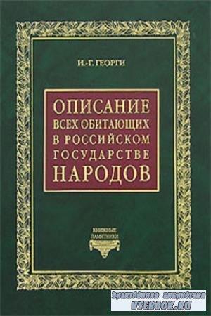 И. Г. Георги - Описание всех обитающих в Российском государстве народов. В 4-х томах (1776)