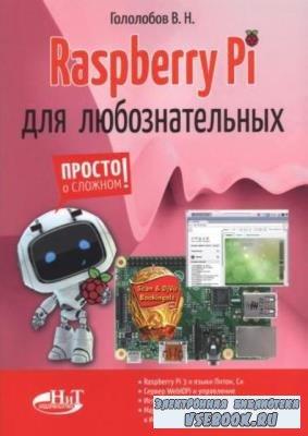 Гололобов В. Н. - Raspberry Pi для любознательных (2019)