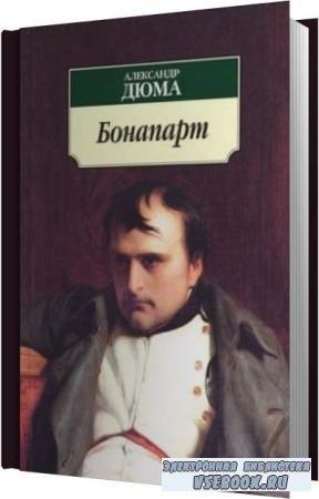 Александр Дюма. Бонапарт (Аудиокнига)