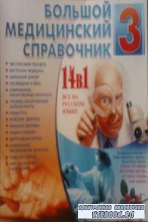 Коллектив авторов - Большой медицинский справочник №3 14 в 1 (2010)