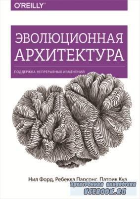 Нил Форд, Ребекка Парсонс, Патрик Куа - Эволюционная архитектура. Поддержка непрерывных изменений (2019)