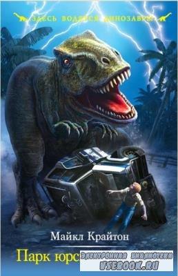 Здесь водятся динозавры (10 книг) (2014-2018)
