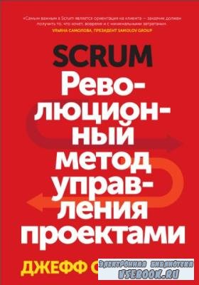 Джефф Сазерленд - Scrum. Революционный метод управления проектами (2016)