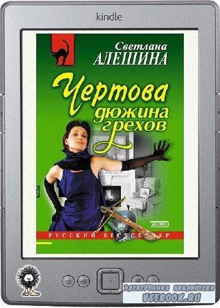 Алешина Светлана - Чертова дюжина грехов