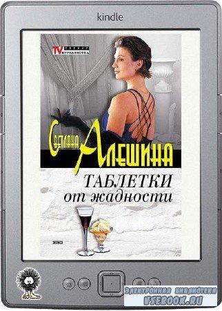 Алешина Светлана - Таблетки от жадности (сборник)