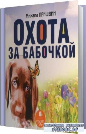 Михаил Пришвин. Охота за бабочкой (Аудиокнига)