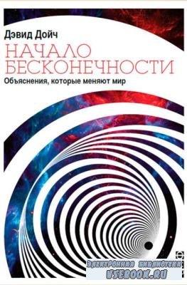 Дэвид Дойч - Начало бесконечности (2014)