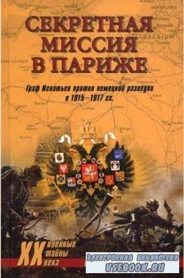 Военные тайны XX века (164 книги) (1999-2017)