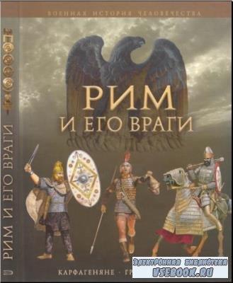 Джейн Пенроз - Рим и его враги. Карфагеняне, греки и варвары (2008)