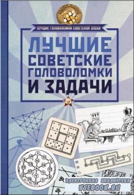 Лучшие советские головоломки и задачи (2018)