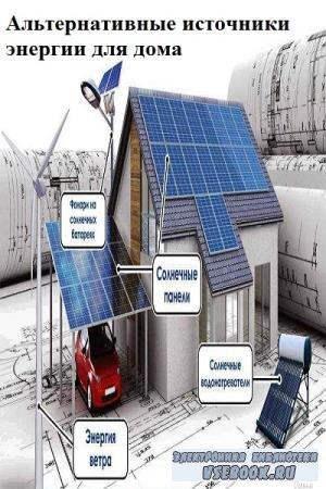 Коллектив авторов - Альтернативные источники энергии для дома (2019)