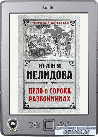 Нелидова Юлия - Дело о сорока разбойниках
