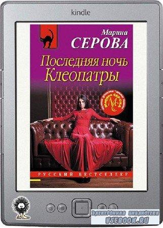 Серова Марина - Последняя ночь Клеопатры