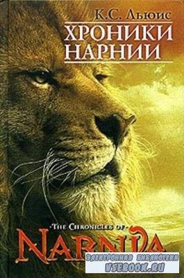 Клайв Стейплз Льюис - Хроники Нарнии (7 книг) (2010)