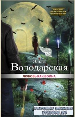 Ольга Володарская - Собрание сочинений (47 произведений) (2004-2018)