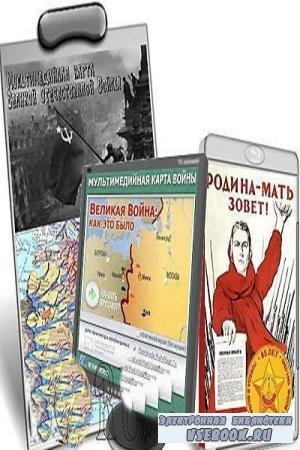 Коллектив авторов - Мультимедийная карта Великой Отечественной Войны (2008)