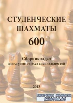 Студенческие шахматы 600: сборник задач (2013)