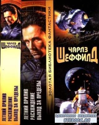 Шеффилд Ч. - Наследие Вселенной (3 книги) (2004)