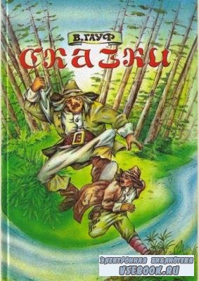 Вильгельм Гауф - Собрание сочинений (13 книг) (1952-2009)