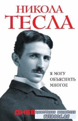 Никола Тесла - Дневники. Я могу объяснить многое (2017)